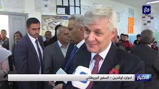 السفير البريطاني يطّلع على بعض المشاريع التي نفذتها مؤسسة ميرسي كوربفي إربد - (31-10-2017)