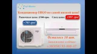 видео Купить кондиционер Харьков недорого