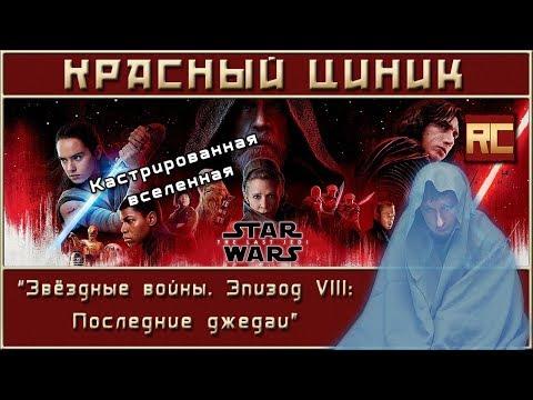 «Звёздные войны. Эпизод