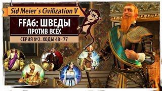 Швеция против всех в FFA6! Серия №2: На отшибе (ходы 48-77). Sid Meier's Civilization V