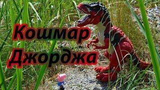 Мультик с игрушками. Свинка Пеппа. Динозавр. Кошмар Джорджа! Играем вместе.