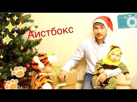 Новогоднее настроение!Аистбоксы от Деда Мороза!!!