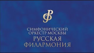 Презентация Оркестра