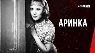 Аринка / Arinka (1939) фильм смотреть онлайн