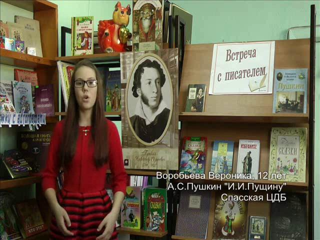 Изображение предпросмотра прочтения – ВероникаВоробьёва читает произведение «И.И. Пущину» А.С.Пушкина
