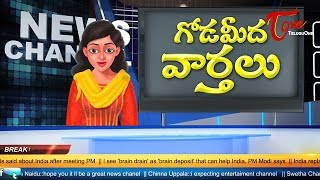 Goda Meeda Vaarthalu (గోడ మీద వార్తలు) | Politics and Humour | 02