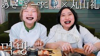 【ASMR】丸山礼、あさぎーにょちゃんとカンジャンケジャンを食べます!【モッパン】【먹방】