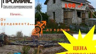 Сколько стоит построить дом из газосиликата? Трейлер канала Промикс.(Строим дом из газосиликатного блока 100 кв.м. своими руками. Как это сделать и сколько стоит? Немного о самом..., 2014-12-29T22:16:28.000Z)