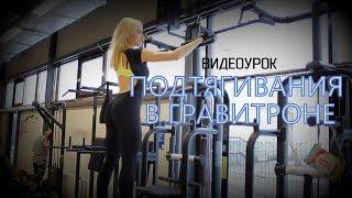 ФИТНЕС. Видеоурок