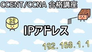【CCENT/CCNA 合格講座】Layer3 #2「IPアドレス」