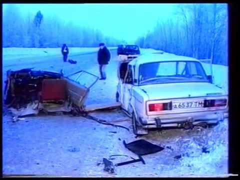 1998. Мегион.  ДТП по вартовской дороге