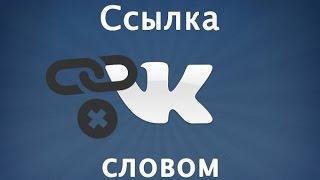 Ссылки вконтакте: как вставить ссылку в смайлик или текст на человека, группу страницу
