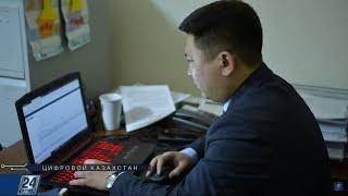 Как технологии помогают судебным исполнителям | Цифровой Казахстан