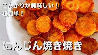 ニンジン焼き| Koh Kentetsu Kitchen【料理研究家コウケンテツ公式チャンネル】さんのレシピ書き起こし
