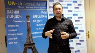 Андрей Сподин в Лондон Париж Рим Барселону приглашает