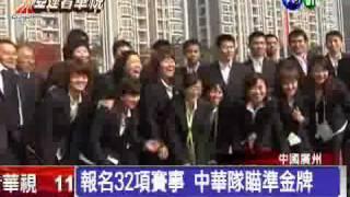 中華台北會歌和會旗在大陸緩緩升起!總有一天青天白滿地紅定能實現!