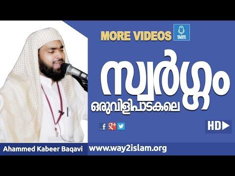 Swargam Oru vilipadakaly -Ahammed Kabeer Baqavi