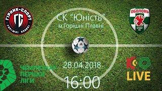 """ФК """"Гірник-Спорт"""" - ФК """"Оболонь-Бровар""""   LIVE 16:00"""