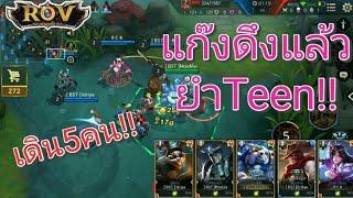 Garena RoV Thailand-รีวิวทีมเดินด้วยกัน5คนดึงแล้วลุมยำอิอิ