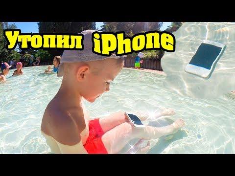Айфон упал в бассейн! IPhone Dropped In The Pool
