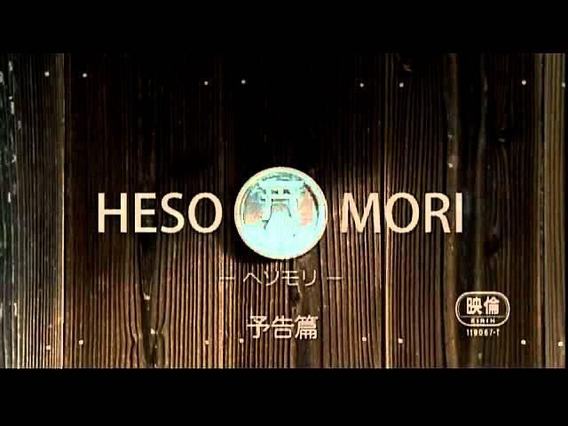 映画『HESOMORI -ヘソモリ-』予告編