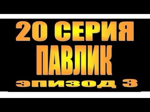 ПАВЛИК 1 сезон 22 серия