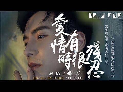 孫方 - 愛情有時很殘忍【歌詞字幕 / 完整高清音質】♫「傷心的淚已淹沒漫漫紅塵...」Sun Fang - Sometimes, Love Is Cruel