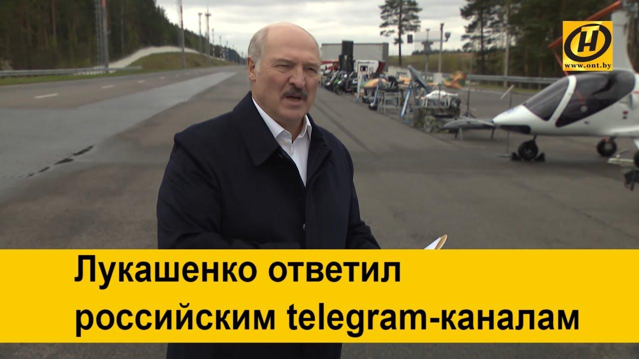 Лукашенко о российских СМИ: Возбудились! Как будто нет проблем! Китай покритикуйте - не по зубам?