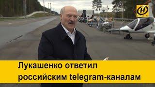 Лукашенко о российских СМИ Возбудились Как будто нет проблем Китай покритикуйте не по зубам