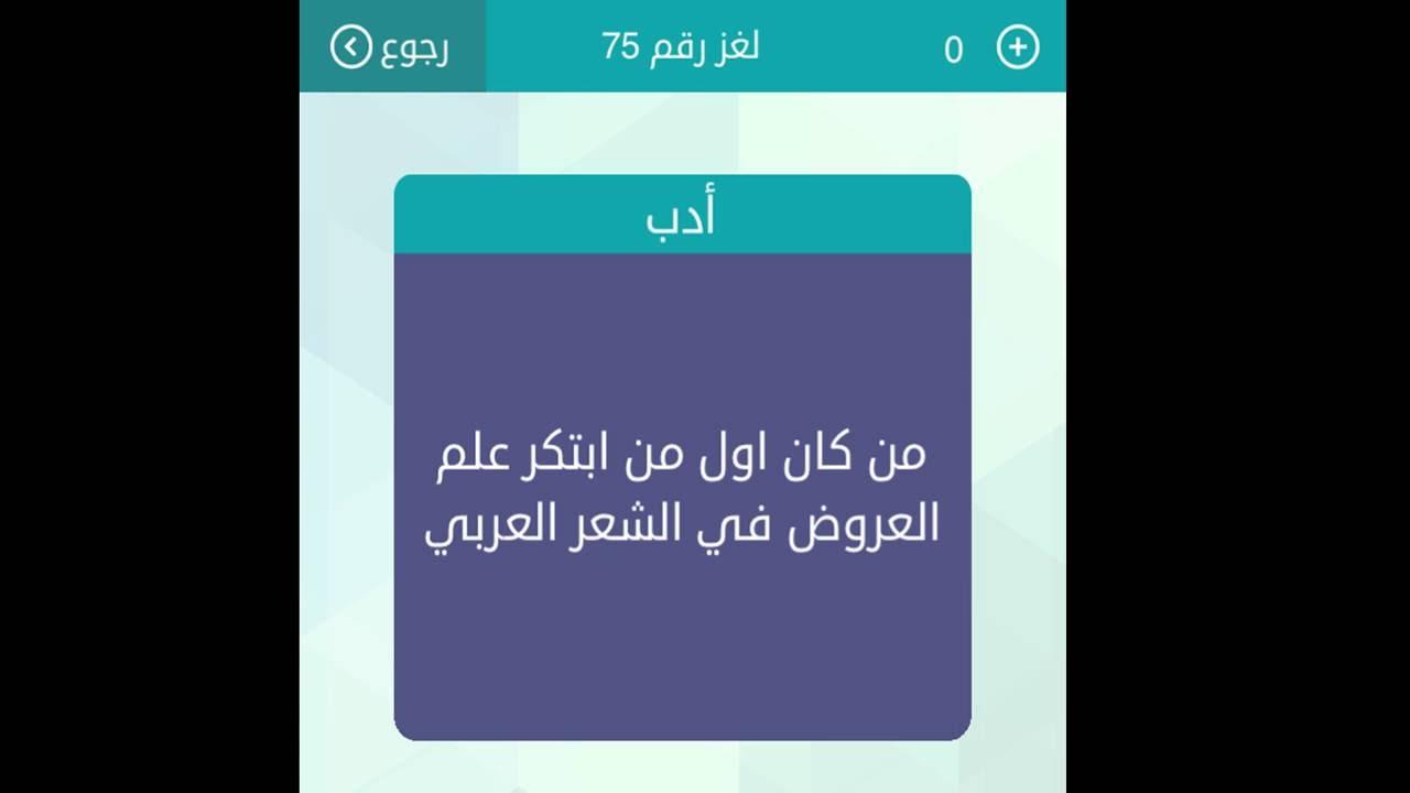 حل لغز من كان اول من ابتكر علم العروض في الشعر العربي لعبة الكلمات متقاطعة