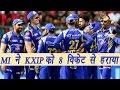 IPL 2017 Jos Butller,Nitish Rana helps MI to beat KXIP by 8 wickets वनइंडिया हिन्दी