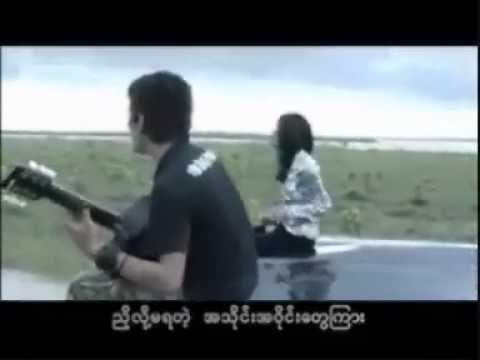 Aung La   May Thu - D Atine Lay Pal Chit Nay Mal  [myanmar new song ]- YouTube.flv