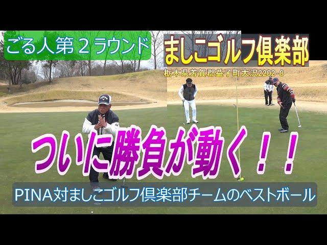 【ごる人】第②ラウンド 1対3のベストボールマッチをしました。《ましこゴルフ倶楽部IN13~15H》5話目