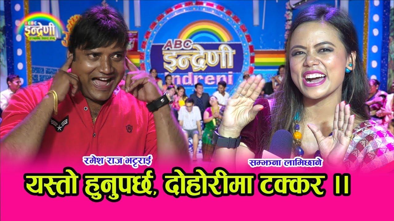 जति हेर्दा राम्री छन सम्झना लामिछाने, गाउनमा झनै कडा !! रमेश राज संग पर्यो टक्कर ।। HD