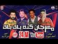مهرجان كده باى باى - خلاص بح - انا نجاح - رمضان البرنس - احمد عامر - تامر النزهى - مصطفى باسط  2020