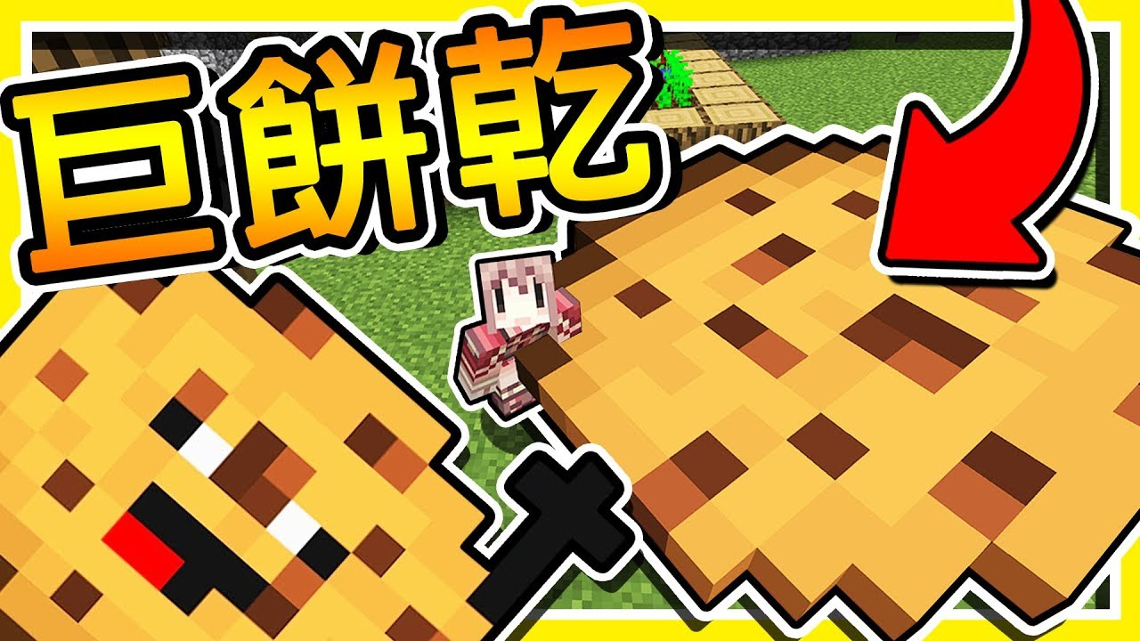 Minecraft【放大100倍】超巨大食物 !! 6 種巨型食物 !! | 吃下去居然發生這種的事 !! - YouTube