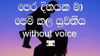 Pera Dinayaka Ma Karaoke (without voice) පෙර දිනයක මා පෙම්කල යුවතිය