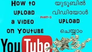 How to upload a video on Youtube-2018 by COMPUTER AND MOBILE TIPS