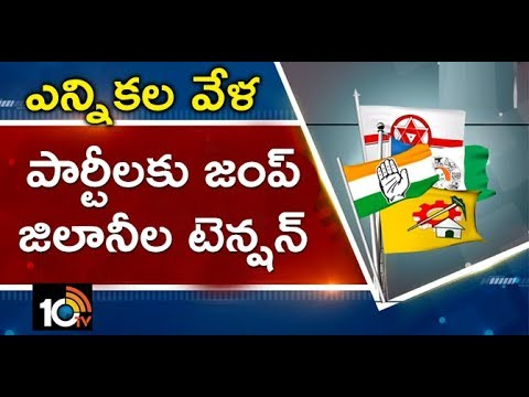 Jumping Japangs In AP Politics | Special Story | 10TV News