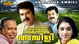 Akalathe Ambili (1985) Malayalam Full Movie