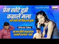 Sajan Bendre New SAD Song | Prem Khote Tuze Kalale Mala | Sagar Bendre | Manasi Kamble