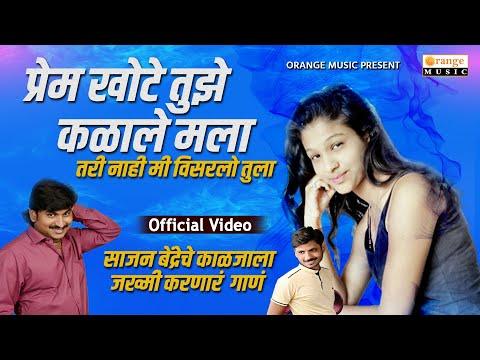 Sajan Bendre New SAD Song   Prem Khote Tuze Kalale Mala   Sagar Bendre   Manasi Kamble