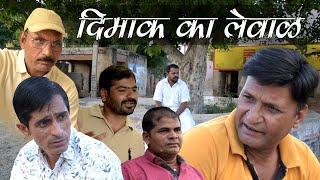 दिमाक का देवाळ Rajasthani Haryanvi Comedy | Maurarli Lal | Comedy video | chutkula| Funny video |