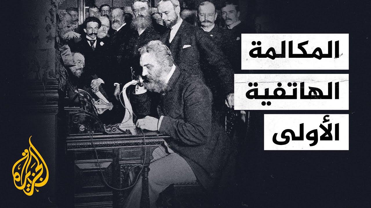 136 عاما على نجاح أول مكالمة هاتفية بين بلدين  - نشر قبل 5 ساعة