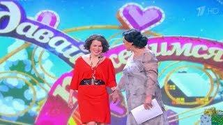 ПОДРУГА Ларисы Гузеевой ищет жениха в Давай поженимся!