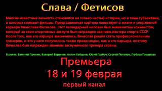 Слава / Фетисов (2015) Смотреть сериал онлайн (все серии) Драма Спорт Легендарный хоккеист