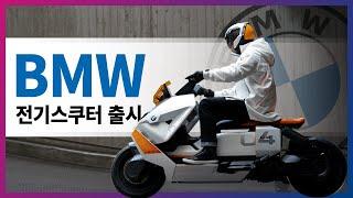 전기스쿠터 끝판왕 2022년 봄 출시 확정 | BMW …