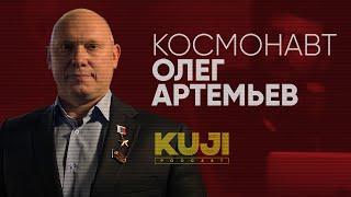Олег Артемьев: как стать космонавтом (Kuji Podcast 47)