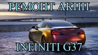 Ремонт АКПП на Infiniti G37 coupe