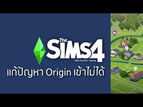 The Sims 4 : แก้ปัญหาเข้าออริจินไม่ได้ ใน 1 นาที!!! - What the Zuck Channel